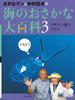 さかなクンと中村征夫の海のおさかな大百科(3) つめたい海のさかな