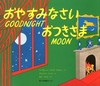 �p��CD�t �p��G�{ ���₷�݂Ȃ������'����� GOODNIGHT MOON