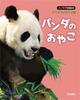 パンダのおやこ
