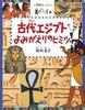 美のおへそシリーズ 2 古代エジプト よみがえりのヒミツ