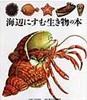 海辺にすむ生き物の本
