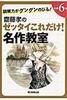 日本の昔話・古典