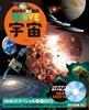 講談社の動く図鑑 MOVE 宇宙