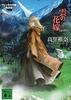 講談社 雲の花嫁 フェンネル大陸 偽王伝 (6)