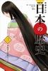 学研まんが NEW日本の歴史(3) 平安京と貴族のくらし