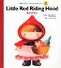 Little red riding hood あかずきん