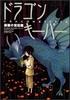ドラゴンキーパー(1) 最後の宮廷龍