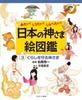 みたい! しりたい! しらべたい! 日本の神さま絵図鑑 3くらしを守る神さま