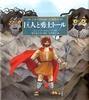 ニルスが出会った物語 (6) 巨人と勇士トール