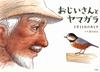 おじいさんとヤマガラ