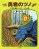 勇者のツノ 化石が語るトリケラトプスの話