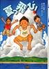 【読み物】(6年生)夏休みに読みたい児童書