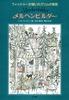フィッシャーが描いたグリムの昔話 メルヘンビルダー