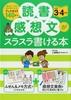 国語・漢字