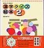 漢字クイズ絵本 2年生