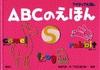 アイディアえほん(3) ABCのえほん