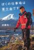 世の中への扉ぼくの仕事場は富士山です