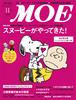 MOE 2013年11月号
