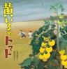 宮沢賢治の絵本 黄いろのトマト