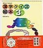 漢字クイズ絵本 3年生