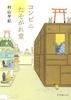 ポプラ文庫ピュアフル コンビニたそがれ堂(1)