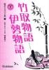 超訳日本の古典(2) 竹取物語・伊勢物語