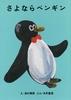 さよならペンギン