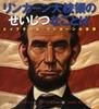 リンカーン大統領のせいじつなことば-エイブラハム・リンカーンの生涯-
