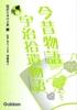 超訳日本の古典(5) 今昔物語・宇治拾遺物語
