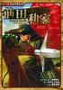 コミック版 日本の歴史(36) 戦国人物伝 前田利家