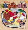 一日一話読みきかせ 日本わらいばなし 第1巻