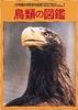 小学館の学習百科図鑑4・鳥類の図鑑