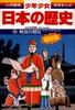 少年少女日本の歴史2 飛鳥の朝廷