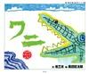 桂三枝の落語絵本シリーズ(5) ワニ