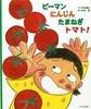 ピーマン にんじん たまねぎ トマト!