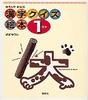 漢字クイズ絵本1年生
