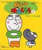 パンツぱんくろう(1) うたう トイレさま