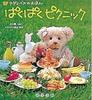 ぱくぱくピクニック