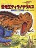恐竜王ティラノサウルス レック生まれる