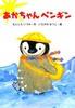 あかちゃんペンギン