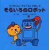 そらいろのロボット