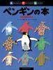ペンギンの本