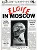 エロイーズ、モスクワへいく