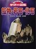 ニューワイド学研の図鑑鉱物・岩石・化石