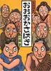 落語絵本11 おおおかさばき