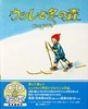 �p��CD�t �p��G�{ �E�b���Ɠ~�̐X Olle�fs Ski Trip