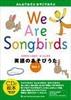 CD付 英語のうた 英語のあそびうた1 We Are Songbirds Vol.1