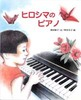 ヒロシマのピアノ