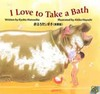 I Love to Take a Bath  ipj
