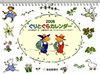 ぐりとぐらカレンダー  2008 [カレンダー]
